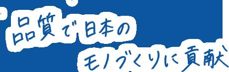 品質で日本のモノづくりに貢献